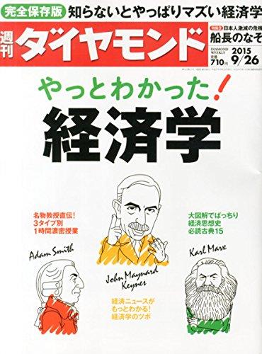 週刊ダイヤモンド (2015年 9/26 号 [雑誌])の詳細を見る