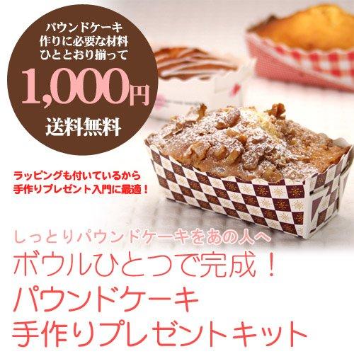 1,000円均一 パウンドケーキ スタートセット 手作りプレ...