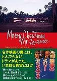 「戦場のメリークリスマス」〜30年目の真実 (TOKYO NEWS MOOK 466号)