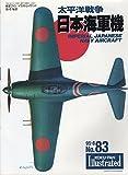航空ファン イラストレイテッド 太平洋戦争 日本海軍機 1995年 NO.83