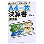 会計のプロがやっている 〈A4一枚〉決算書 速読術