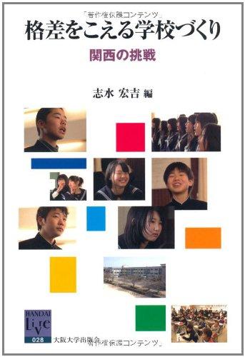 格差をこえる学校づくり (阪大リーブル)の詳細を見る