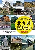 北九州歴史散歩 豊前編