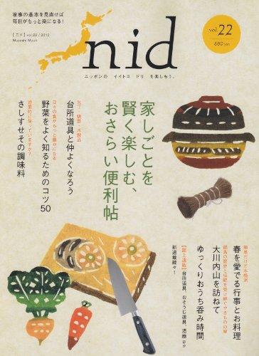 nid vol.22―ニッポンのイイトコドリを楽しもう。 家しごとを賢く楽しむ、おさらい便利帖 (Musashi Mook)の詳細を見る