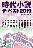 時代小説 ザ・ベスト2019 (集英社文庫)