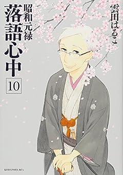 昭和元禄 落語心中の最新刊