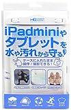 クオリティトラスト タブレット/iPadmini専用 防水ケース クリア MT-111CL