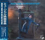 ミュージカル映画音楽