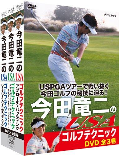今田竜二のUSAゴルフテクニック DVD-BOX[3枚組]