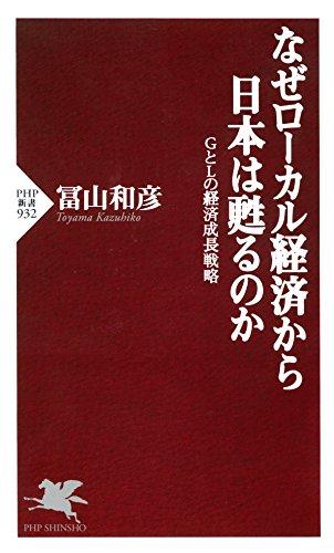 なぜローカル経済から日本は甦るのか GとLの経済成長戦略 (PHP新書)の詳細を見る