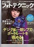デジタルフォトテクニック #007 フォトテクニック3月号別冊