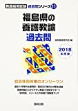 福島県の養護教諭過去問 2018年度版 (教員採用試験「過去問」シリーズ)