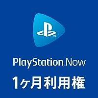 PlayStation Now 1ヶ月利用権(自動更新あり)|オンラインコード版