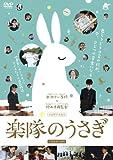 楽隊のうさぎ[DVD]