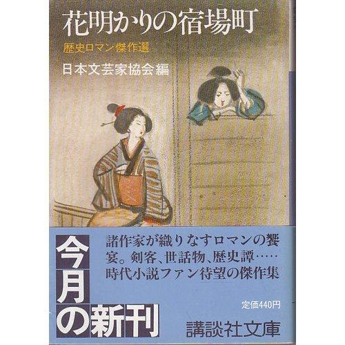 花明かりの宿場町―歴史ロマン傑作選 (講談社文庫)