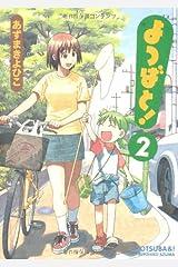 よつばと! (2) (電撃コミックス) コミック