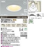 コイズミ照明 cledy LED ダウンライト LED AD69980L
