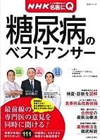 NHKここが聞きたい! 名医にQ 糖尿病のベストアンサー: 病気丸わかりQ&Aシリーズ(3) (主婦と生活生活シリーズ 病気まるわかりQ&Aシリーズ 3)