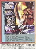 犬夜叉 紅蓮の蓬莱島 [DVD] 画像