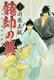 龍帥の翼 史記・留侯世家異伝(3) (月刊少年マガジンコミックス)