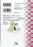 僕とシッポと神楽坂 12 (オフィスユーコミックス) 画像