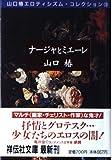 ナージャとミエーレ―山口椿エロティシズム・コレクション〈3〉 (ノン・ポシェット)