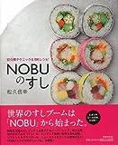 NOBUのすし (初公開のテクニック&86レシピ) 画像