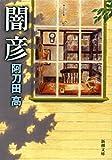 闇彦(新潮文庫)