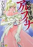 姫辱淫夢アルフィナ / たいら はじめ のシリーズ情報を見る