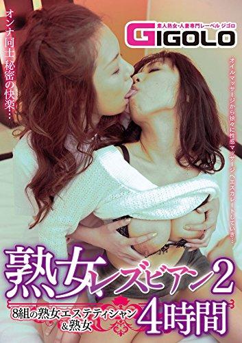 熟女レズビアン2 4時間 8組の熟女エステティシャン&熟女 / GIGOLO(ジゴロ) [DVD]