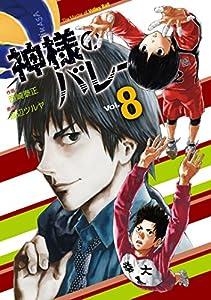 神様のバレー 8巻 (芳文社コミックス)