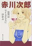 復讐はワイングラスに浮かぶ (集英社文庫)