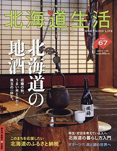 北海道生活 2018年 11 月号 [雑誌]