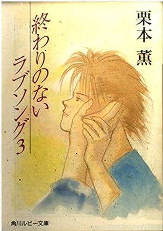 終わりのないラブソング〈3〉 (角川文庫―スニーカー文庫)