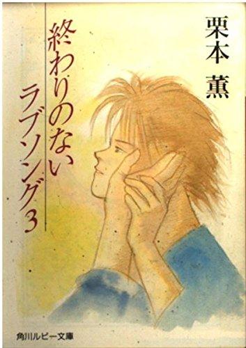 終わりのないラブソング〈3〉 (角川文庫―スニーカー文庫)の詳細を見る