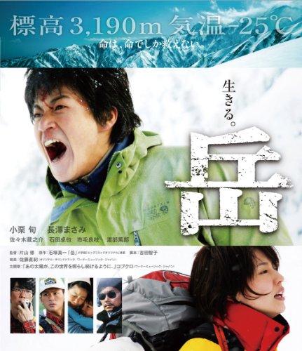 岳 -ガク- Blu-ray通常版