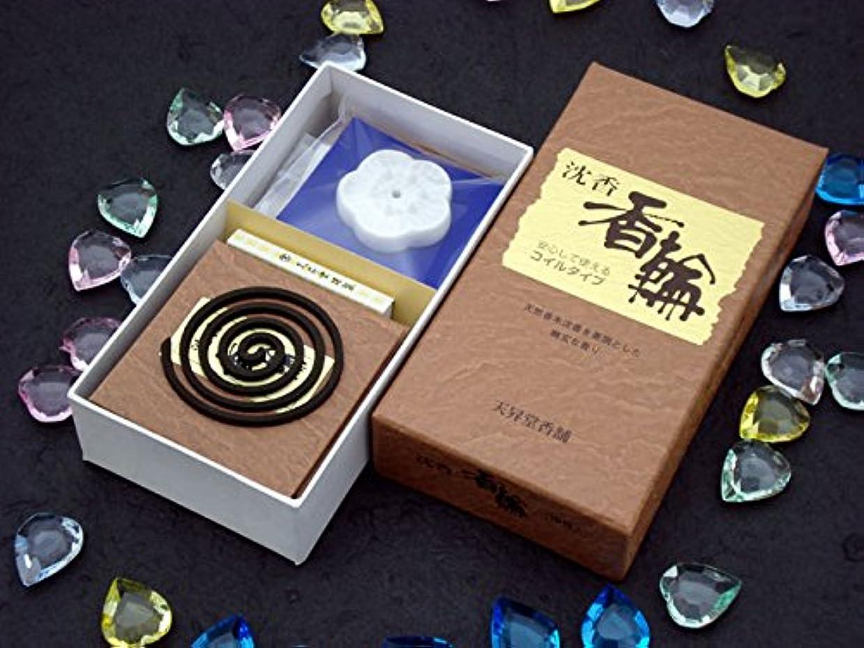 広々とした青写真完璧【お香】天昇堂 【沈香 香輪(こうりん)】 うずまき 香台付