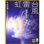 """なるほどナットク""""自然現象"""" 3 台風・雷・虹"""