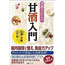 知識ゼロからの甘酒入門 (幻冬舎単行本)