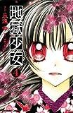 地獄少女(4) (なかよしコミックス)