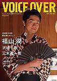 VOICE OVER【ヴォイスオーバー】NO.6 ちょっと大人の声優ライフスタイルMagazine (タツミムック)