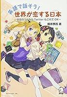英語で話そう! 世界が恋する日本