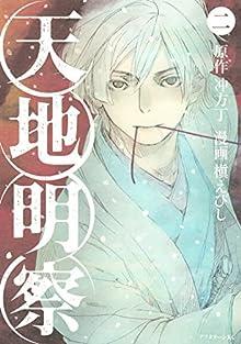 天地明察(2) (アフタヌーンコミックス)