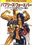 ソード・ワールドRPGリプレイ集〈9〉バブリーズ・フォーエバー (富士見文庫―富士見ドラゴンブック)
