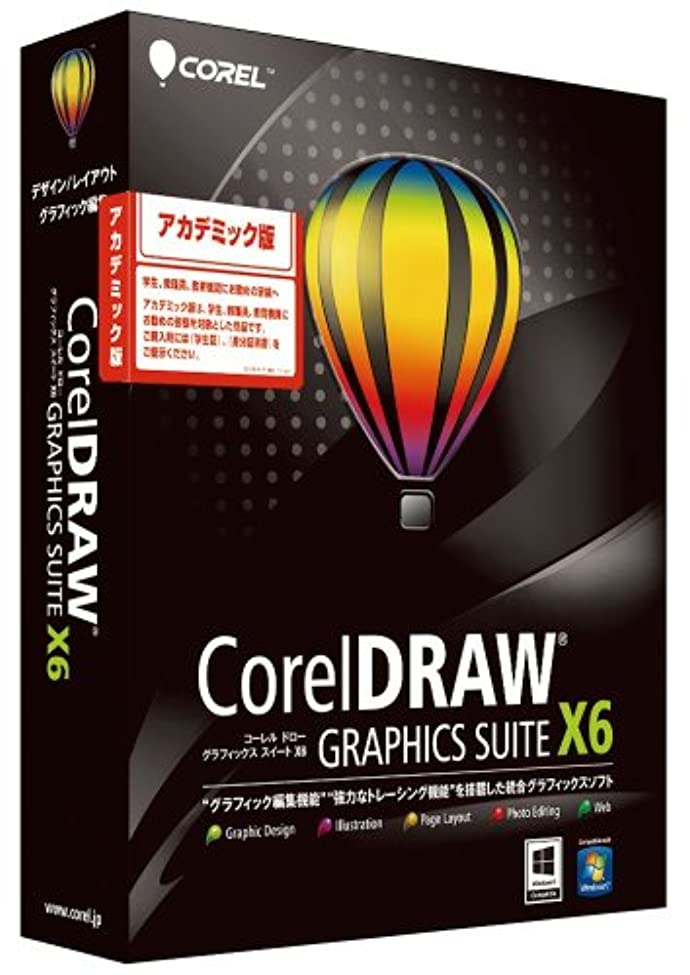 統計素晴らしい良い多くのガジュマルCorelDRAW Graphic Suite X6 アカデミック版