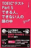 【新形式問題対応/音声DL付】 TOEIC(R)テスト Part 5 できる人、できない人の頭の中 (TTTスーパー講師シリーズ)