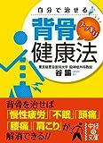 自分で治せる 背骨スッキリ健康法 (中経の文庫)