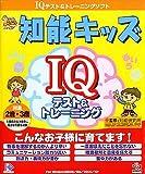 基礎学力こつこつシリーズプラス 知能キッズ IQ テスト&トレーニング 2歳・3歳
