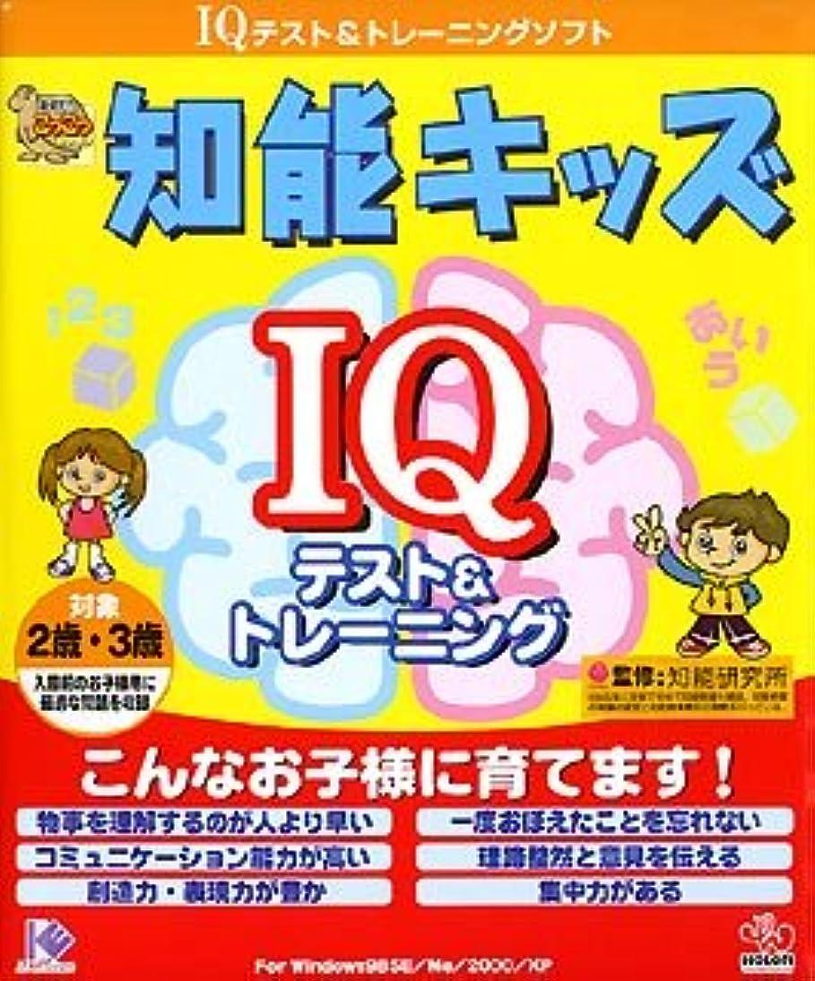 ブルゴーニュ抽出連鎖基礎学力こつこつシリーズプラス 知能キッズ IQ テスト&トレーニング 2歳?3歳