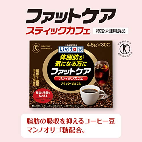 大正製薬ファットケアスティックカフェ [特定保健用食品]